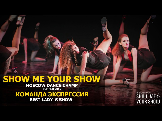 SMYS Champ Summer 2016 | Best Lady`s Show | КОМАНДА ЭКСПРЕССИЯ