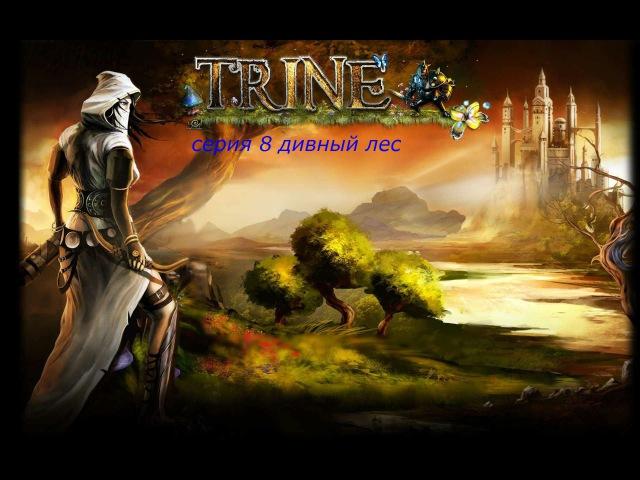 Trine №8 Дивный лес