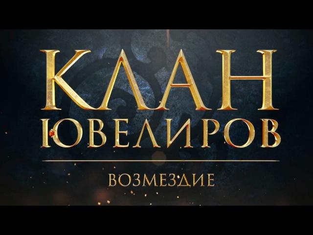 Клан Ювелиров Возмездие 86 серия