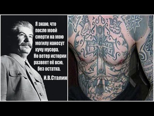 Андрей ФУРСОВ Как Сталин закрыл вопрос организованной преступности