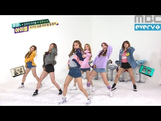 주간아이돌 - (Weekly Idol ) WJSN K-POP Boy Idol group Cover dance