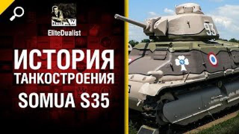 Somua S35 История танкостроения от EliteDualist Tv World of Tanks