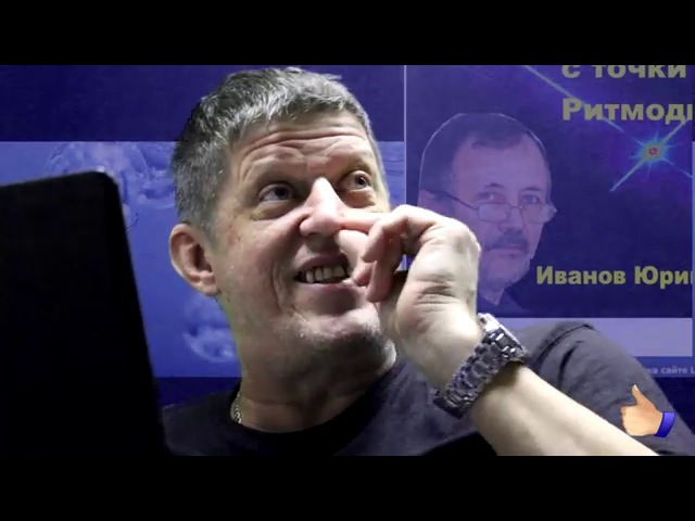 Эфир Ритмодинамика Иванов Ю Н на Катющик ТВ ★ физика ✔