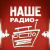 НАШЕ Радио Барнаул 106.4 FM