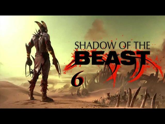 Прохождение Shadow of the Beast 6 Финал Лавовые поля 2 концовки