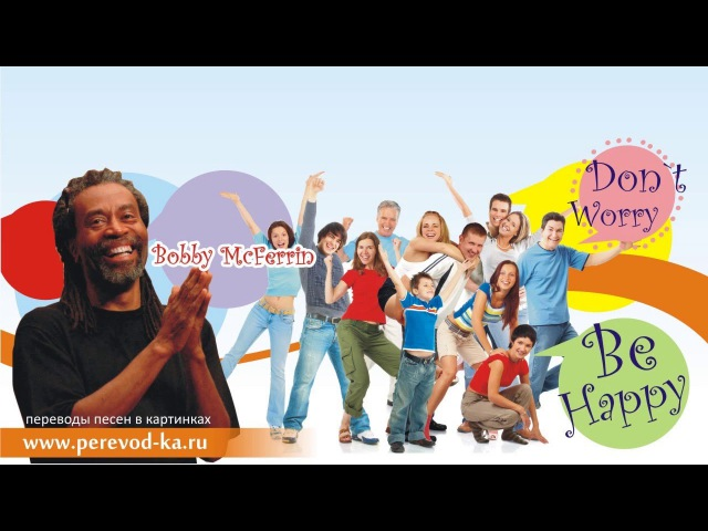 Bobby McFerrin Don't woory be happy с переводом Lyrics
