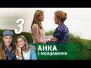 Анка с Молдаванки - Серия 3 2015