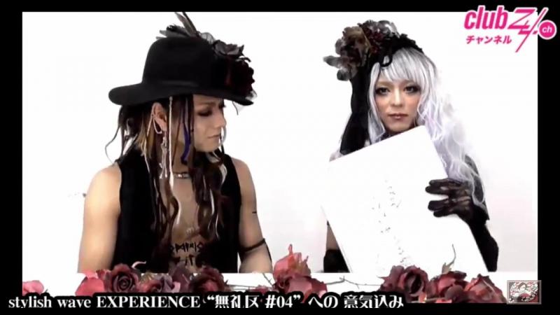 """黒姫の夢遊病 Kurohime no muyuubyou :「stylish wave EXPERIENCE """"無礼区 04""""」意気込みコメント"""