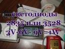 Светодиоды 2835 или 3528 какие бывают 3В 6В 9В 1Вт