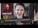 Разговорный английский /СЛЕНГ/ по шоу Эллен Дедженерес Skyeng