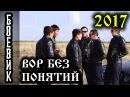 ВОР БЕЗ ПОНЯТИЙ - Русский Боевик 2017криминальное русское кино