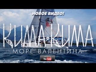 КИМАКИМА - Море Валентина [Official Video] 12+ | ПРЕМЬЕРА 2016