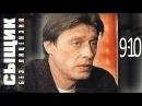 Сыщик без лицензии (9 и 10 серии) детектив, криминальный фильм