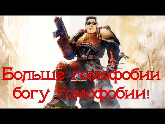 Больше гомофобии богу гомофобии!