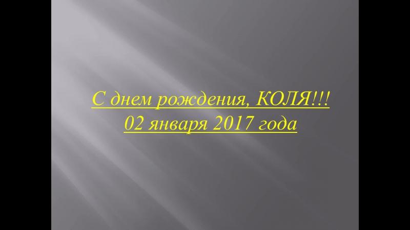 С Днем Рожденья Ильич