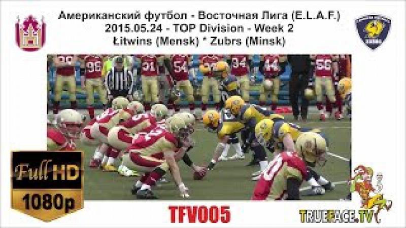 TFV005 Американский футбол ELAF 2015 Литвины Менск * Зубры Минск