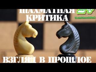 ШАХМАТНАЯ КРИТИКА - ВЗГЛЯД В ПРОШЛОЕ. Смотрим партии 2005 года