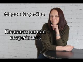Мария Карасёва - Познавательная потребность