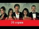 Запретная любовь 31 серия. Запретная любовь смотреть все серии на русском языке