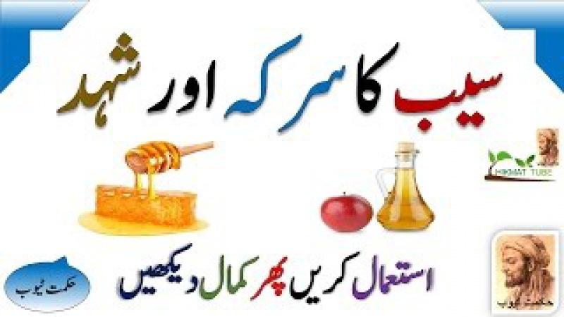 Saib ke fayde saib ke sirka ke fayde apple vinger benefits in urdu honey ke fayde apple benfits tips