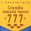 Заказать Такси 777 Зеленоград