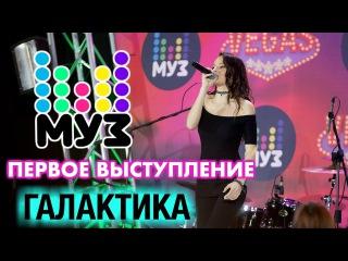 ПЕРВОЕ ВЫСТУПЛЕНИЕ/ ГАЛАКТИКА/ Партийная зона МУЗ-ТВ | Аня Байдавлетова | Нюта