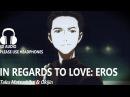 3D AUDIO In Regards To Love Eros Taku Matsushiba featuring Okijin