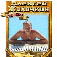 Алексей Жилочкин