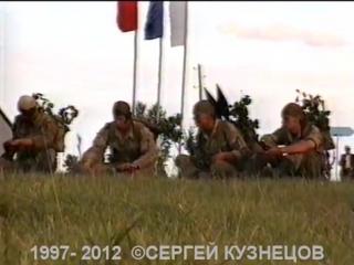 Учения СпН ГРУ ГШ ВС РФ ч.1 (1997)