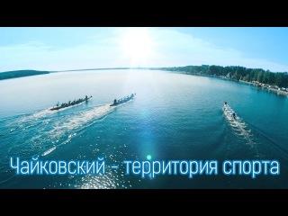 Чайковский - территория спорта / Аэросъемка, г.Чайковский / 4K