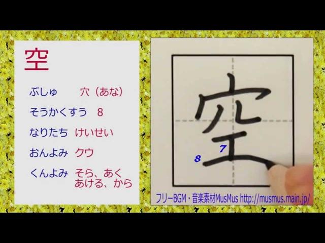 「空」漢字のお手本☆小学1年☆How to write KANJI☆筆順動画☆漢字検定10級記憶術