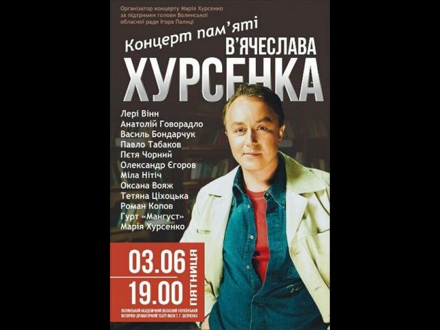 Концерт пам'яті Вячеслава Хурсенка До 50 річчя з дня народження