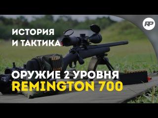 SURVARIUM - Remington 700. Один выстрел - одна смерть. [Обзор оружия от RecklessPlay]
