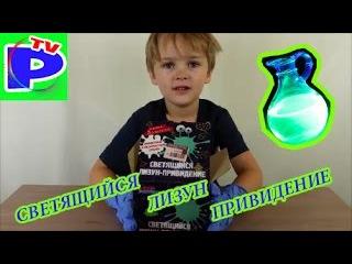 DIY: Как сделать светящегося в темноте лизуна своими руками! how to make glowing slimer on PetyaTV