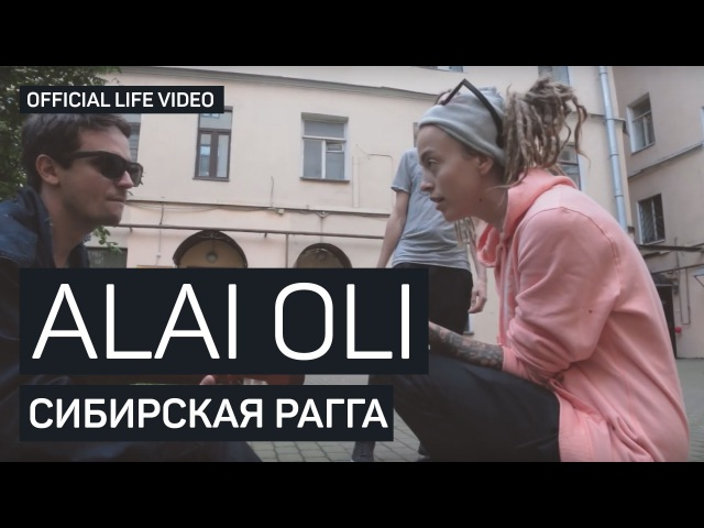 Alai Oli Сибирская рагга Official Live video