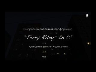 """Terry Riley. """"In C"""" Руководитель проекта - Андрей Дикоев ()"""