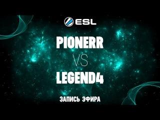 ESL 1v1 Russia&CIS#4 / PioneRR -vs- Legend4 / Semi-Final bo3