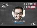 12 Байрам Аннаков основатель Empatika о Growth Hacking и приложениях