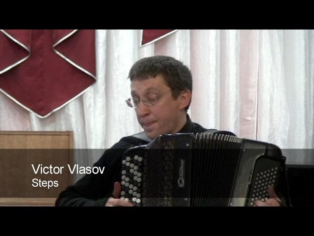 Vlasov: Steps (ACCORDION DRUMs) Власов: Шаги JAZZ ACCORDEON Kurylenko Куриленко Баян Akkordeon