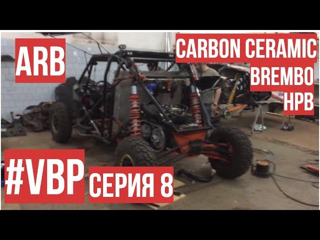 VBP. ARB. CARBON CERAMIC. BREMBO A4. MB SL500.