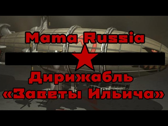 Mama Russia Дирижабль Заветы Ильича lyrics
