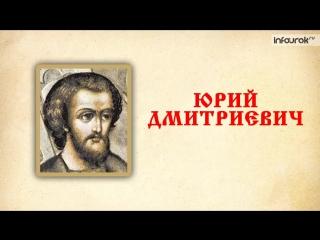 55. Московское княжество в конце XIV  первой половине XV века -