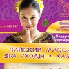 Спа-салон тайского массажа АЮТТАЙЯ | Люберцы