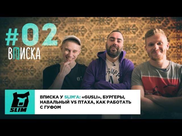 Вписка у Slim'a первое порно Навальный vs Птаха как работать с Гуфом