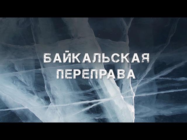 Байкальская переправа документальный фильм 2017