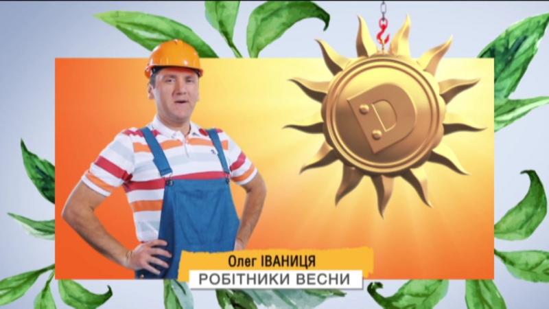 Олег Іваніца. Робітники весни