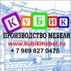 КуБик мебель - собственное производство мебели