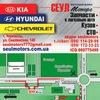 Kia-Hyundai Daewoo-Chevrolet
