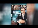Перри Мэйсон 1957