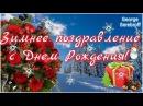 Красивое зимнее поздравление с днем рождения С днем рождения зимой видео открытка